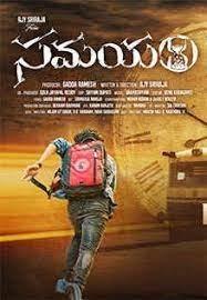Samayam naa songs download