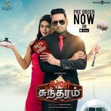 Server Sundaram naa songs download