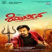 Shiva Arjun naa songs download