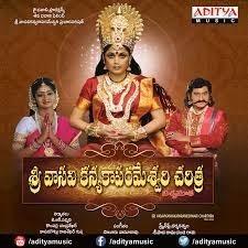 Sri Vasavi Kanyaka Parameswari Charitra naa songs download