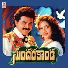 Sundarakanda naa songs download