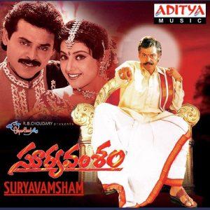 Surya Vamsam naa songs download