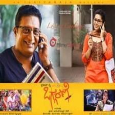 Ulavacharu Biriyani naa songs download