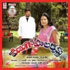 Venu Gopala Krishna naa songs download