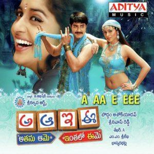 A Aa E Ee naa songs download
