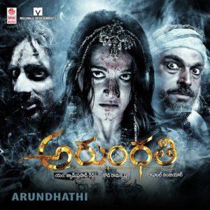 Arundhathi naa songs download