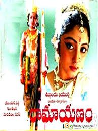 Bala Ramayanam naa songs download