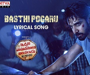 Basthi Pogaru naa songs download