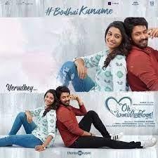 Bodhai Kaname naa songs download