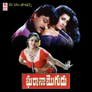 Gharana Mogudu naa songs download old telguu