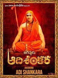 Jagadguru Adi Shankara naa songs download
