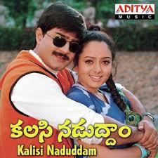 Kalasi Naduddam naa songs download