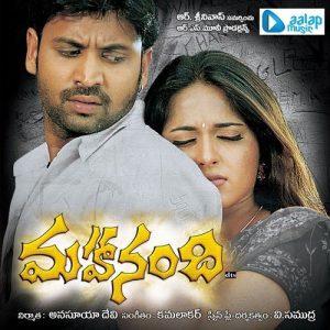 Mahanandi naa songs download
