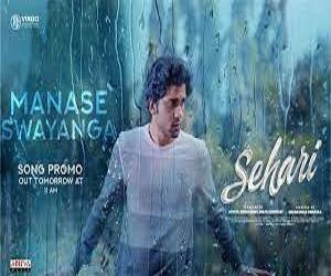 Manase Swayanga naa songs download