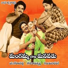 Mangamma Gari Manavadu naa songs dwnload