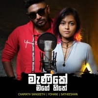 Manike Mage Hithe naa songs download