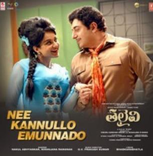 Nee Kannullo Emunnado naa songs download