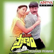PASIVADI PRANAM naa songs download