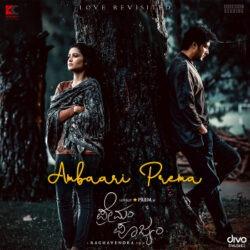 Premam Poojyam naa somgs download