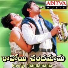 Ravoyi Chandamama naa songs download