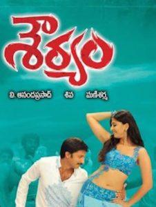 Sowryam naaa songs download