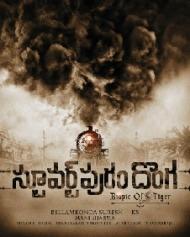 Stuartpuram Donga naa songs download