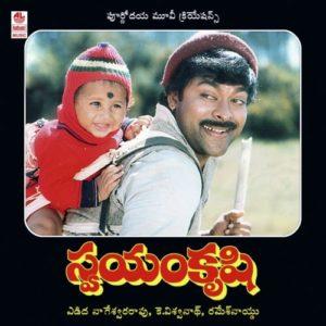 Swayam Krushi naa songs download