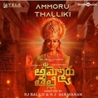 Ammoru Thalli naa songs download
