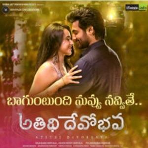 Atithi Devobhava naa songs download