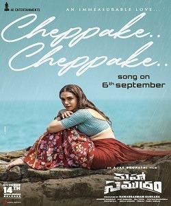 Cheppake Cheppake naa songs download