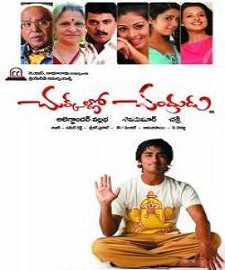 Chukkalo Chandrudu naa songs download