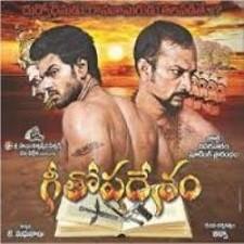 Geethopadesham naa songs download