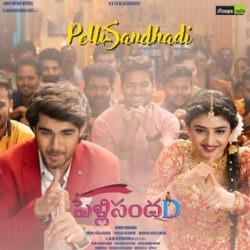 Madhura Nagarilo Naa Songs Download