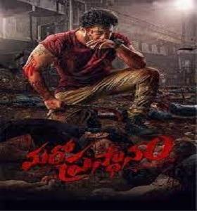 Maro Prasthanam naa songs download