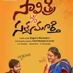 Savitri Wife of Satyamurthy Naa Songs Free download