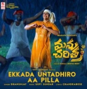 Ekkada Untadhiro Aa Pilla Naa Songs Download